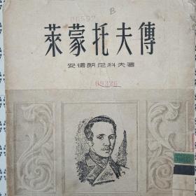 莱蒙托夫传(右翻书竖版繁体28开)