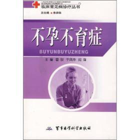 临床常见病诊疗丛书:上消化道出血
