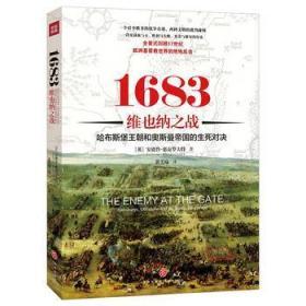 1683维也纳之战