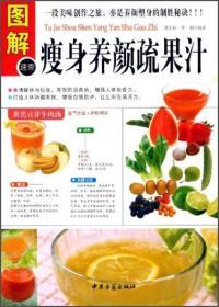 图解瘦身养颜蔬果汁(四色)