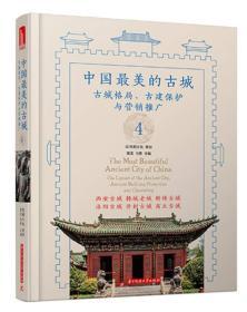中国最美的古城4