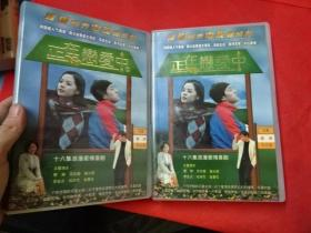 16集韩剧《正在恋爱中》20碟DVD(1+2部)