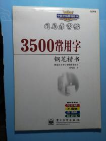 司马彦字帖 3500常用字钢笔行书