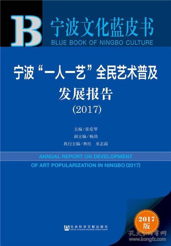 """宁波文化蓝皮书:宁波""""一人一艺""""全民艺术普及发展报告(2017)"""