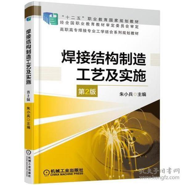 焊接结构制造工艺及实施(第2版)(高职教材)