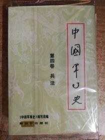 中国军事史.第四卷兵法