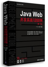Java Web开发实战1200例(第Ⅰ卷)