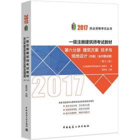2017-建筑方案 技術與場地設計-第六分冊-(第十二版)