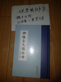 四版金文编校补(16开精装 全一册)