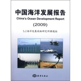 中国海洋发展报告2009 国家海洋局海洋发展战略研究所课题组