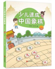 少儿速成中国象棋·入门篇 下册