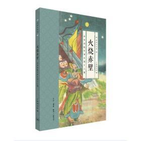 国韵小小说·火烧赤壁:中华传统军事小说十六篇