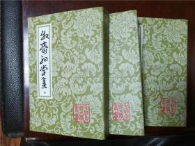 牧斋初学集(全三册)