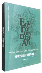 现货环境艺术设计制图与识图(第2版) 熊承霞 9787562952862 武汉