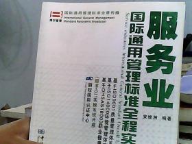 服务业国际通用管理标准全程实施方案(下册)