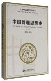 """中国管理思想精粹(第1辑)""""(基)础""""系列:中国管理思想史(第2版)"""