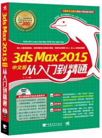 3ds Max 2015中文版从入门到精通