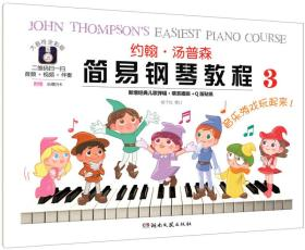 约翰·汤普森简易钢琴教程 3(大音符 全彩版)