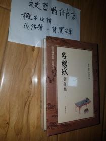 吕碧城著作集(精装 全二册)。,