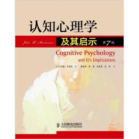 认知心理学及其启示(第7版)
