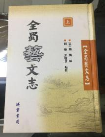 全蜀艺文志(精装 3册全 初版 印量仅1000套 库存新书)