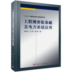 工程博弈论基础及电力系统应用