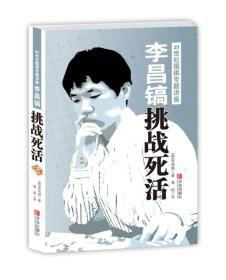 李昌镐挑战死活