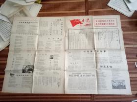 工人文艺  1974年创刊号