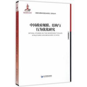 中国政府规模、结构与行为优化研究