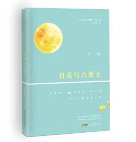 英国现代长篇小说:月亮与六便士