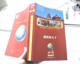观图知天下-地图 (2007年1-6合订本)