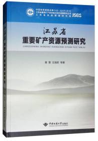 江苏省重要矿产资源预测研究