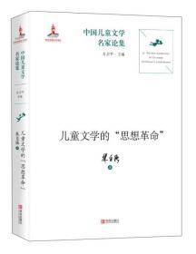 """中国儿童文学名家论集:儿童文学的""""思想革命"""""""