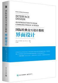 满29包邮 二手界面设计-国际经典交互设计教程 伍德 9787121264061