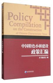 中国特色小镇建设政策汇编