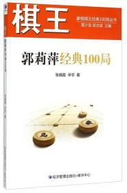 棋王郭莉萍经典100局