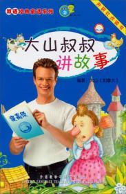 双语经典童话系列:大山叔叔讲故事(提高级3 点读版)