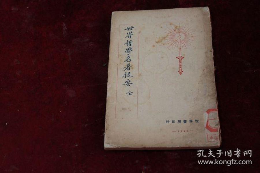 1928年初版/查士元/查士驥先生合譯==世界哲學名著提要(全/少)