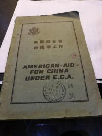 美国经合署援华工作