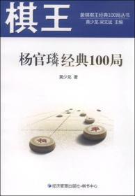 象棋棋王经典100局丛书:棋王杨官璘经典100局
