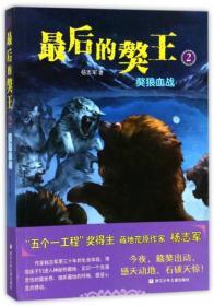 最后的獒王:獒狼血战