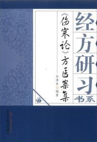 经方研习书系:《伤寒论》方医案集