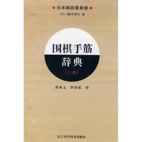 围棋手筋辞典[  上卷]