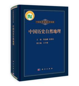 中国历史自然地理