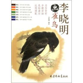 李晓明画雀鸟