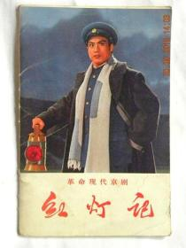 革命现代京剧《红灯记》彩色画片14张全(1971年)