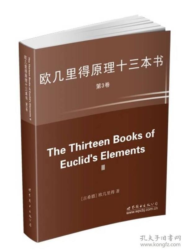 歐幾里得原理十三本書 第3卷