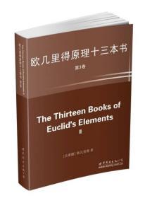 欧几里得原理十三本书 第3卷