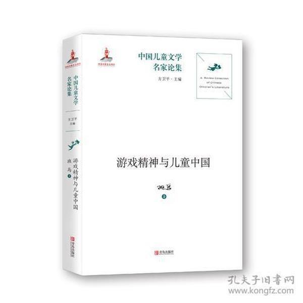 中国儿童文学名家论集·游戏精神与儿童中国