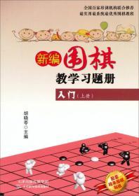 新编围棋教学习题册:入门(上册)